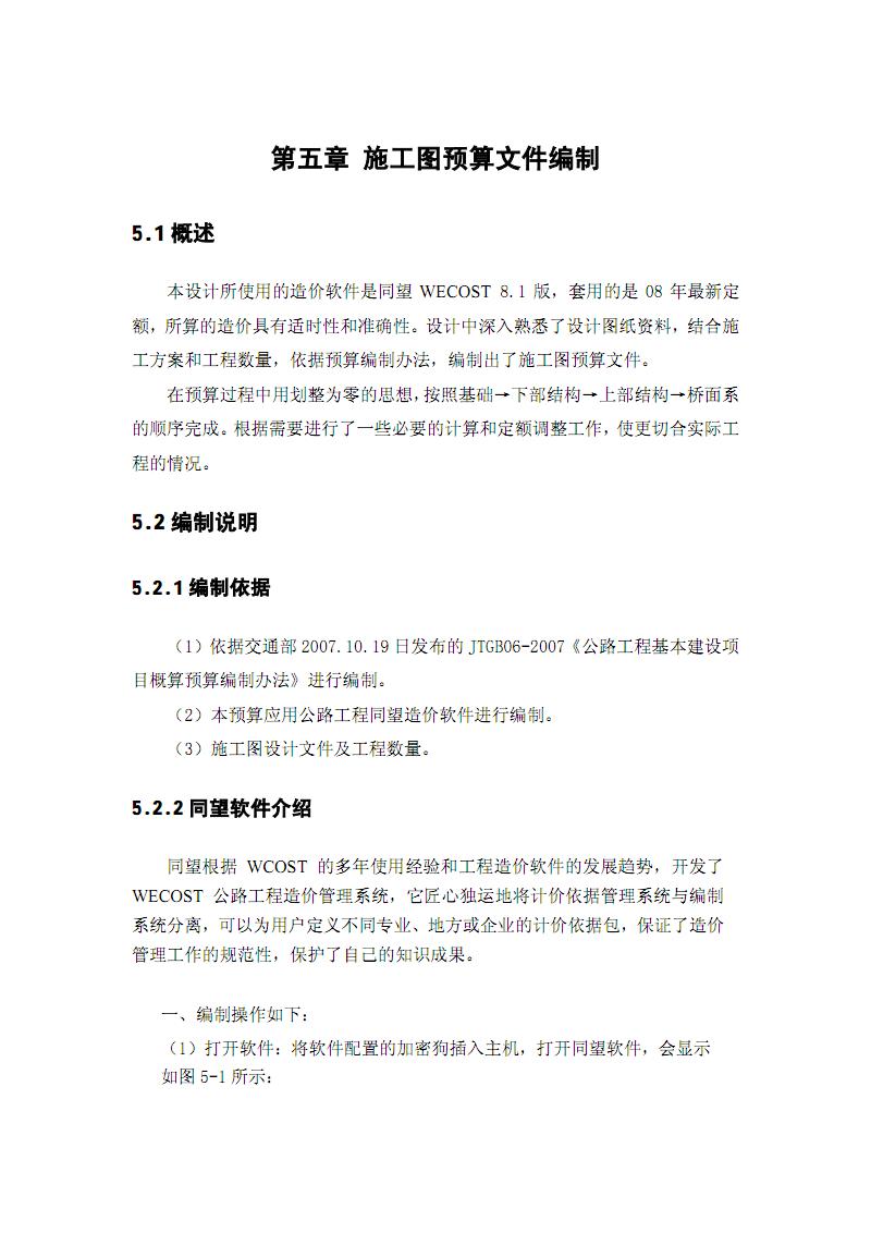 施工图预算文件编制.pdf
