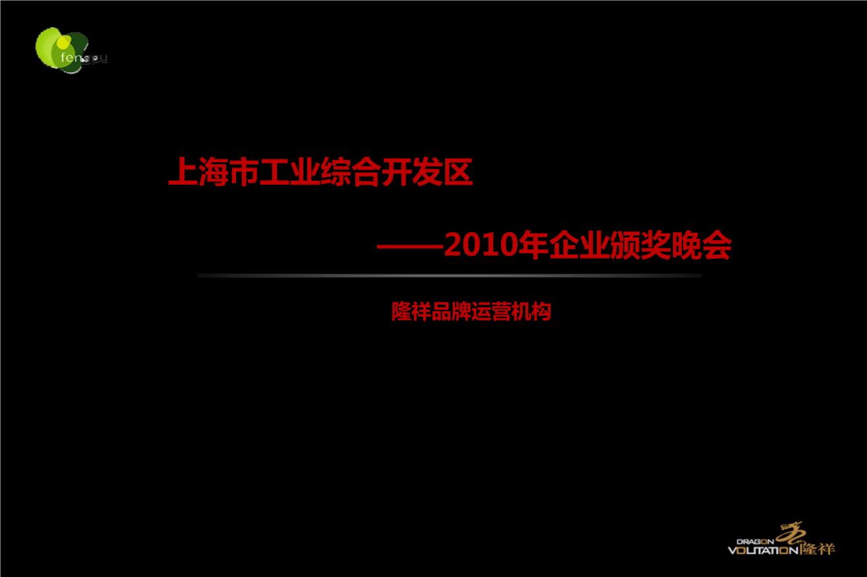 2010上海市小学颁奖开发区奉浦小学综合晚高家堡工业大雁塔企业图片