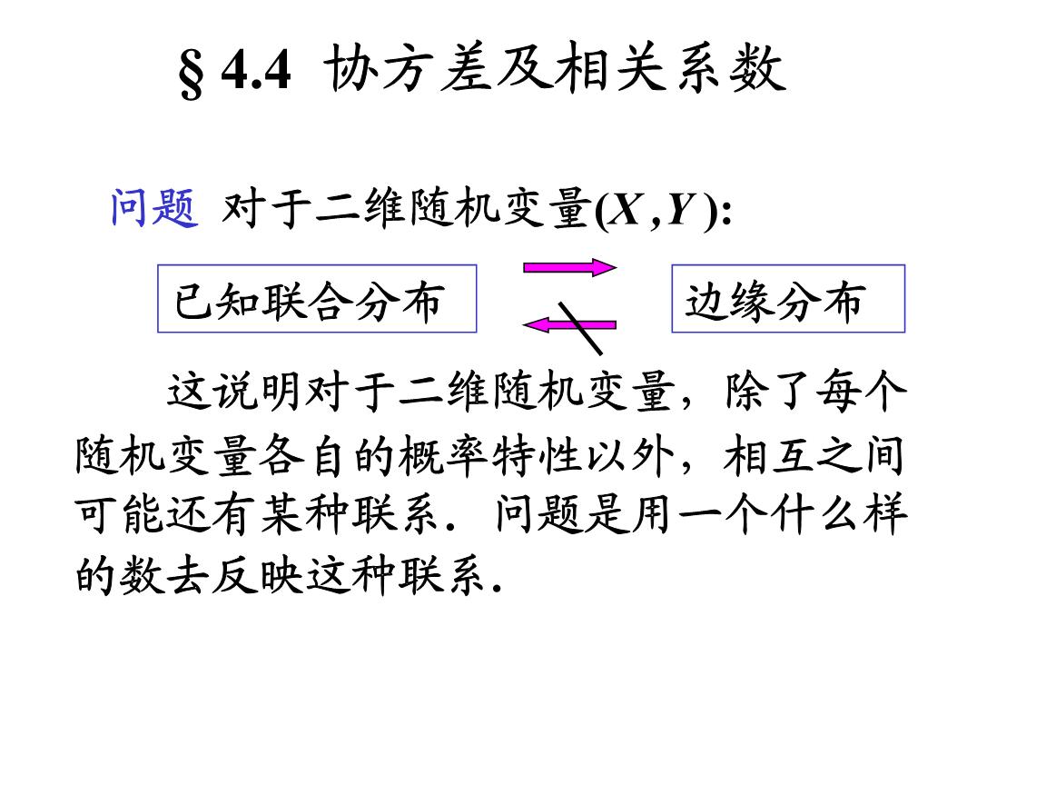 中科大概率统计课件4-4协方差和相关系数.ppt