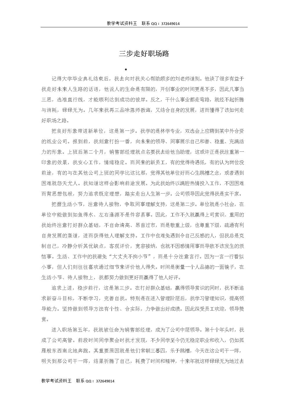 013高考语文作文素材 智慧阅读第二辑 三步走好职场路.doc