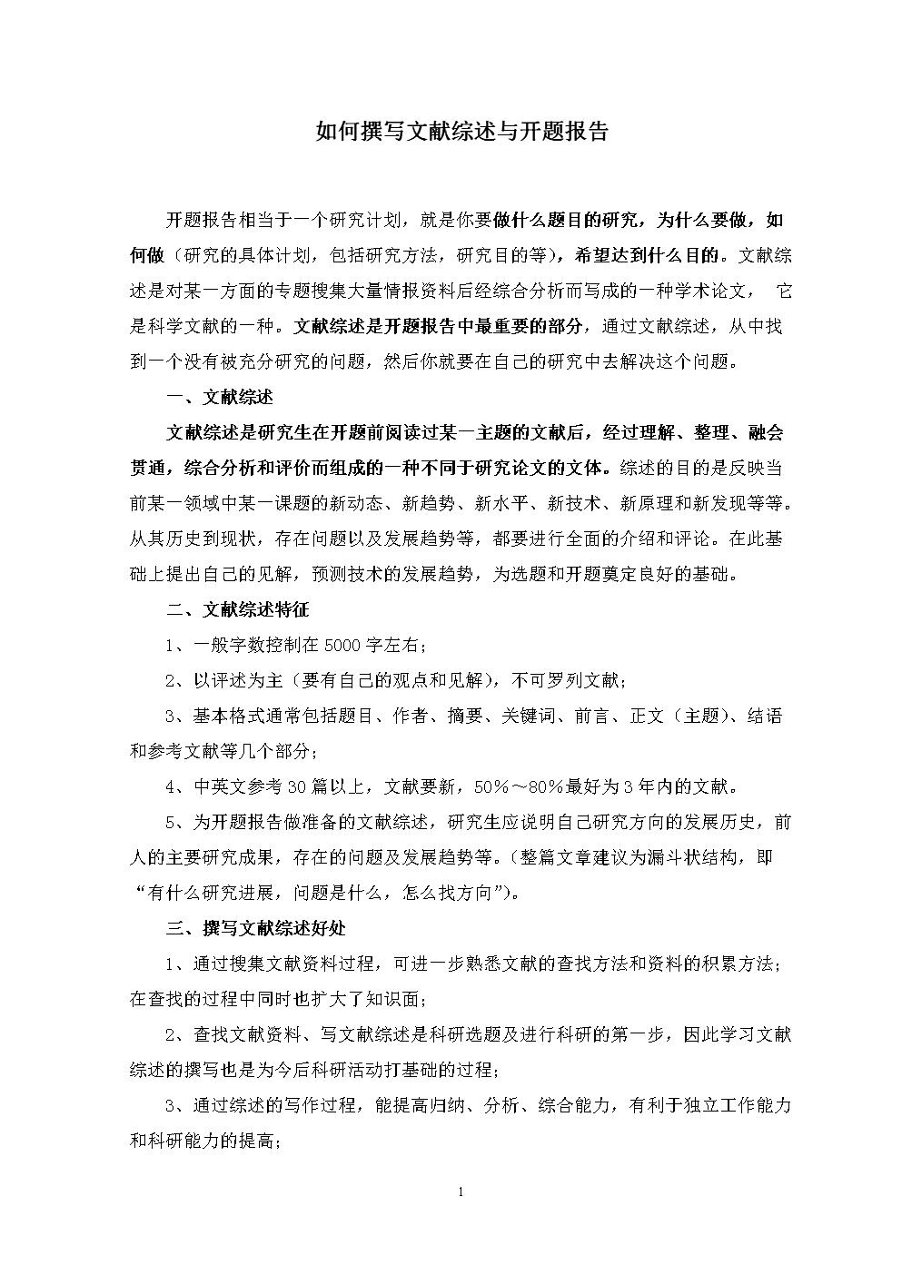 课题研究报告 范文_熙哥_新浪博客