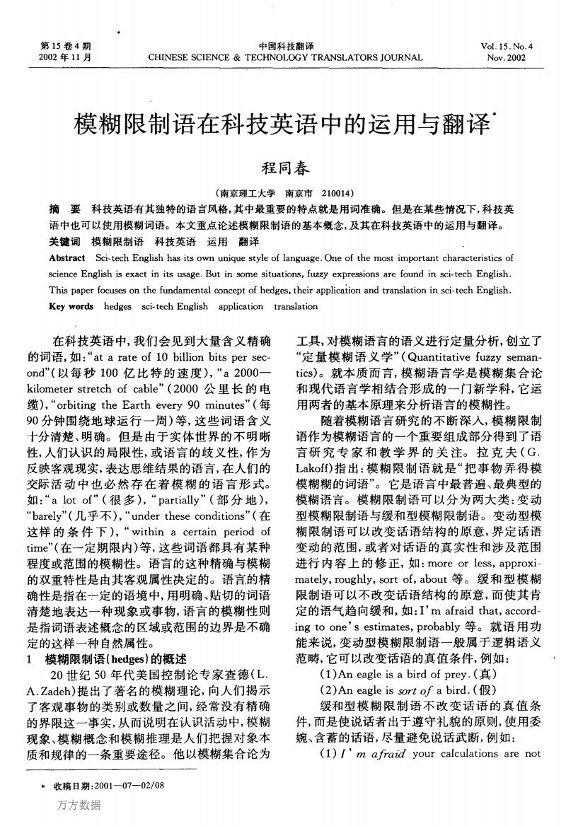 模糊限制语在科技英语中的运用与翻译.pdf