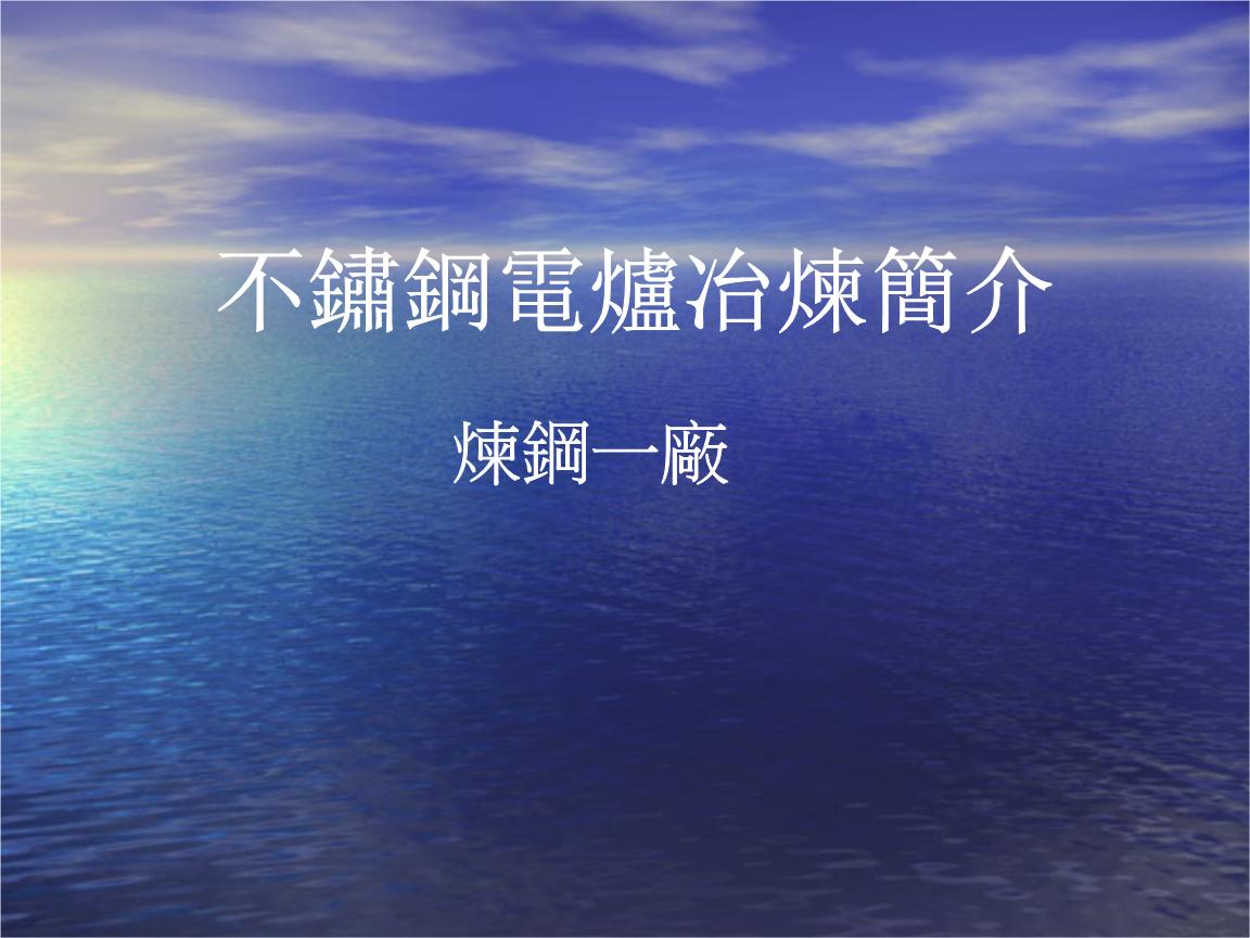 不锈钢电炉冶炼简介.ppt