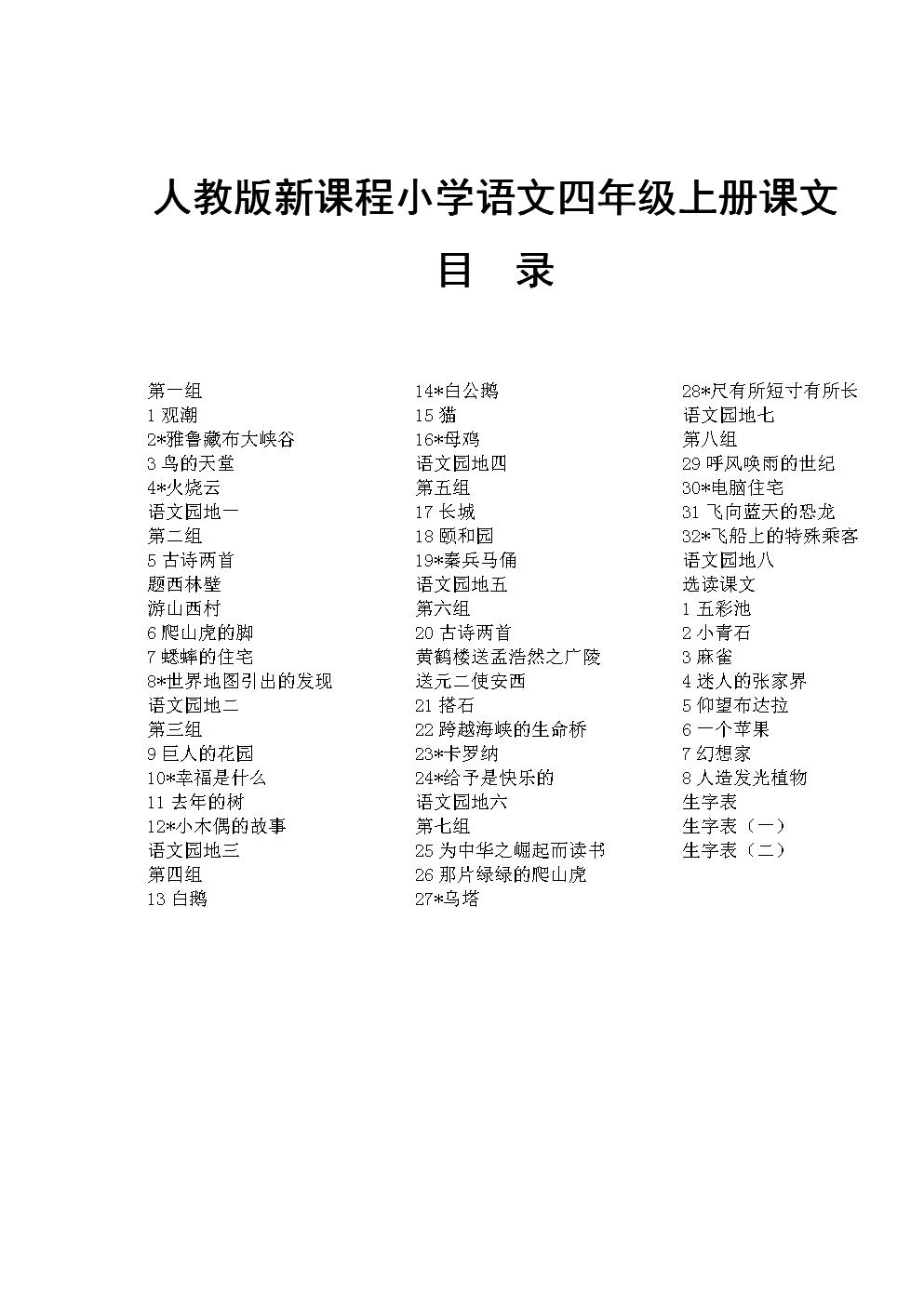 小学版2012-2013语文四人教内容上册说课稿全教学活动记录年级图片