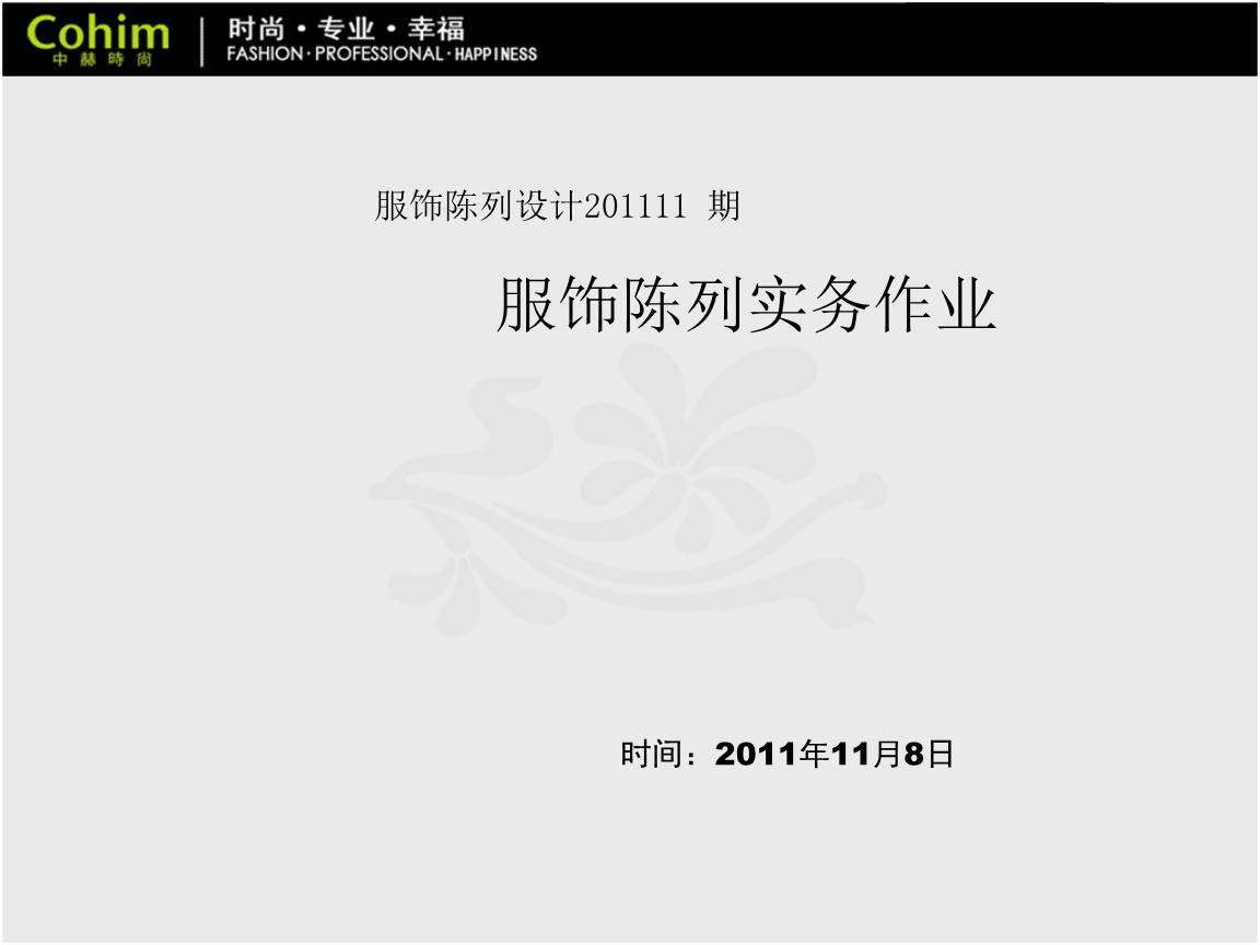 服装陈列陈列实物陈列手册1.ppt