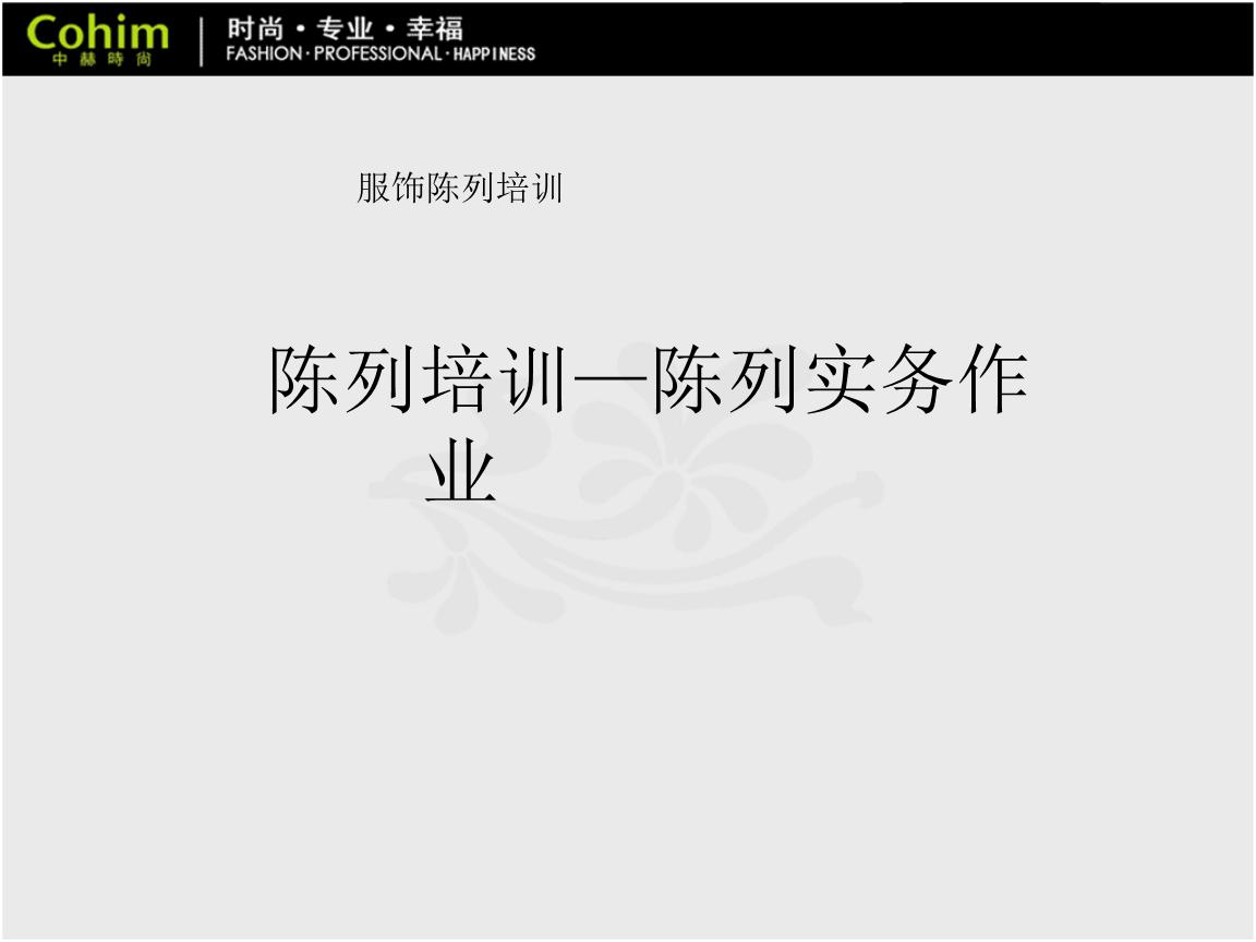 服装陈列,陈列实物陈列手册大全1.ppt