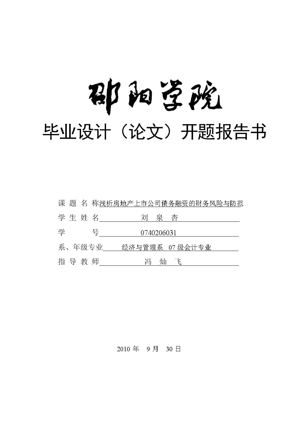 论文开题报告模板2.doc
