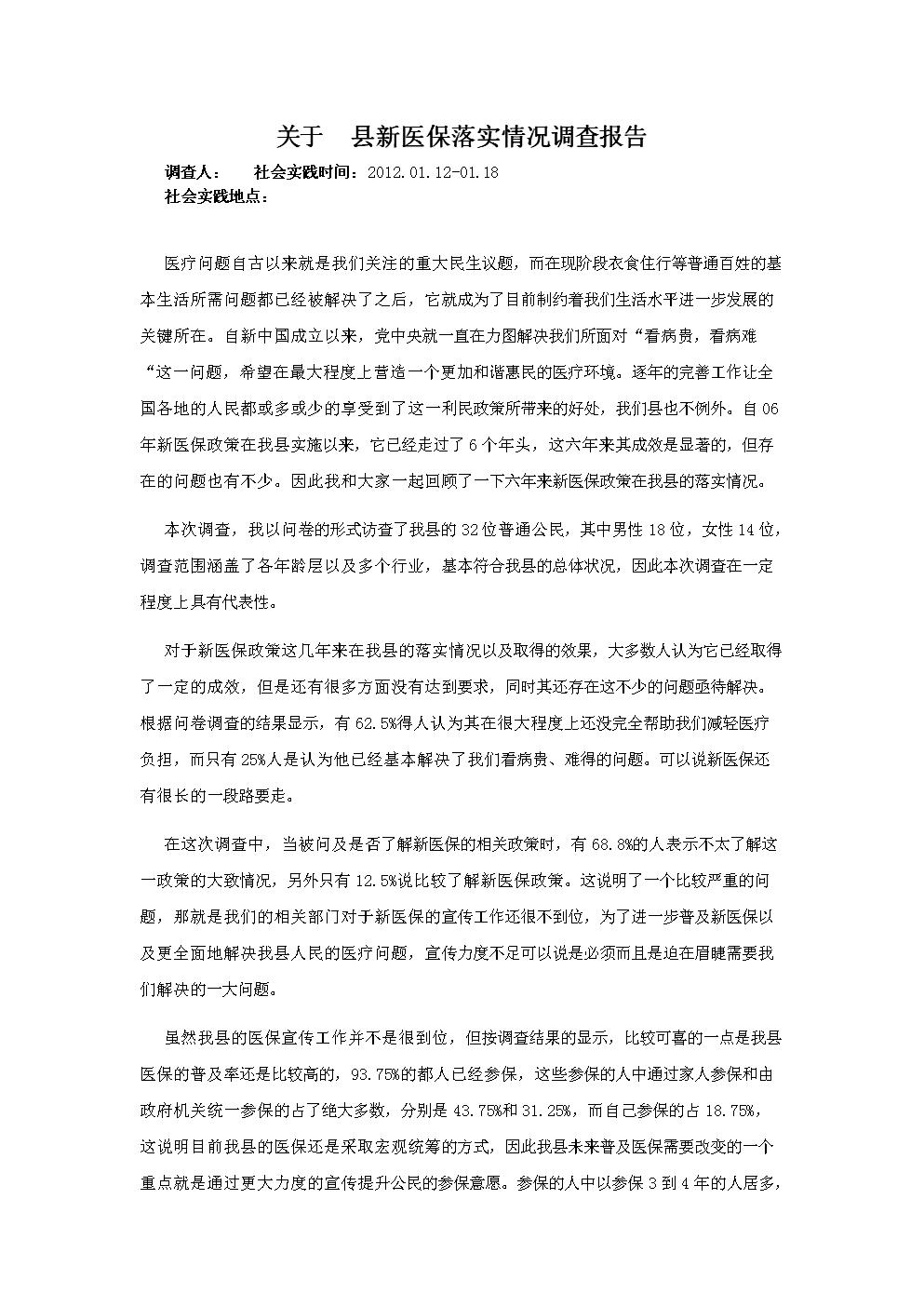 衣食住行变化调查总结-新医保落实情况调查报告.doc