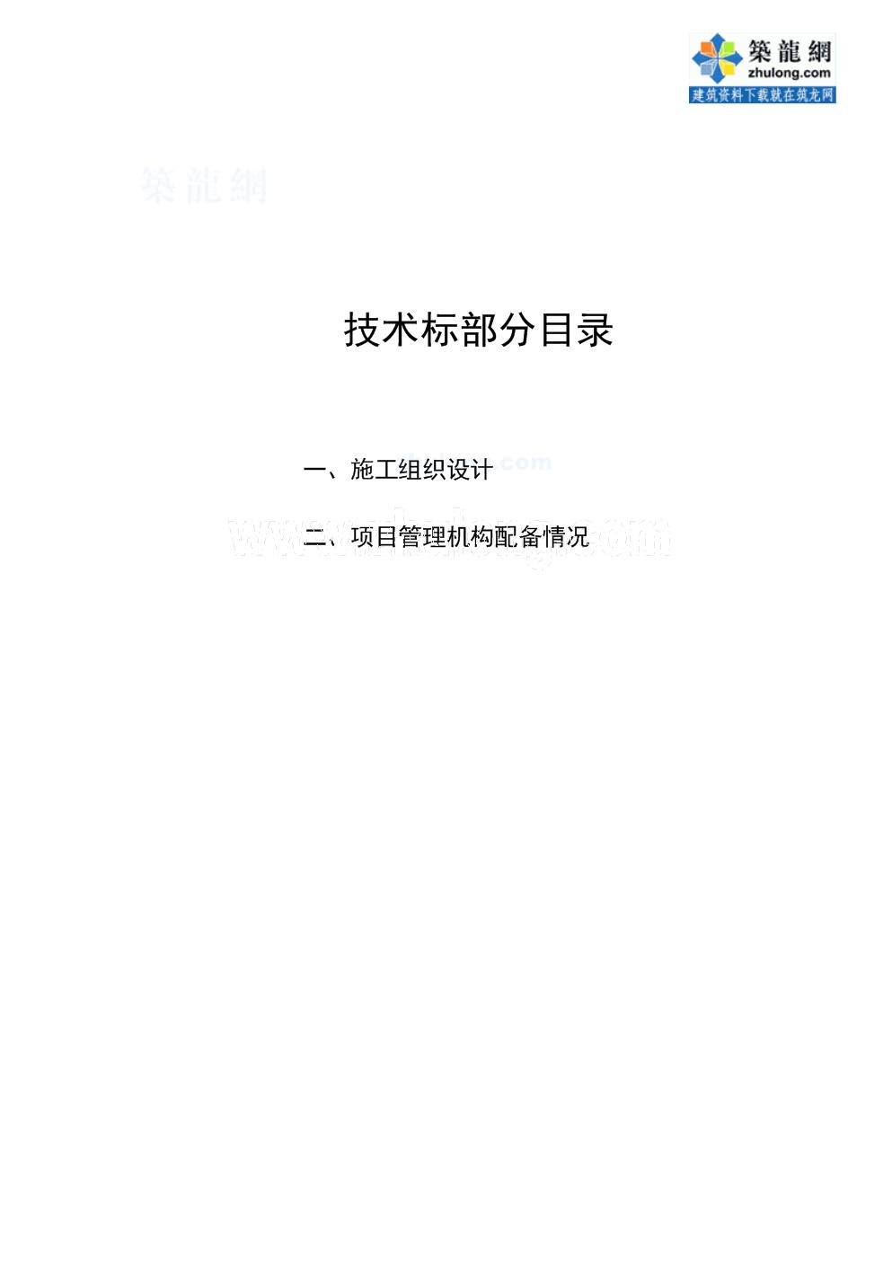 市政工程城市道路施工组织设计投标文件 技术标投标书 .doc