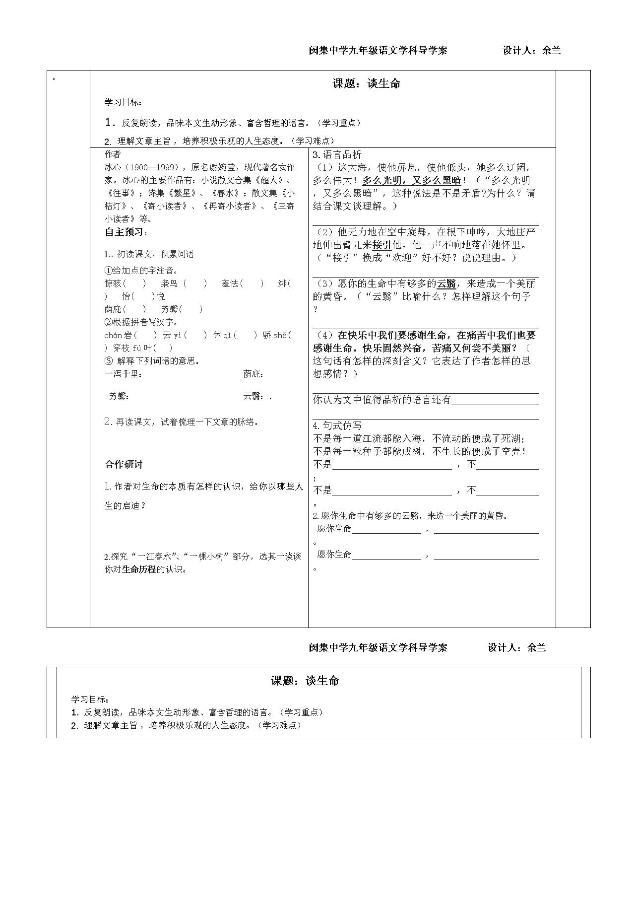 高中语文教案模板.doc