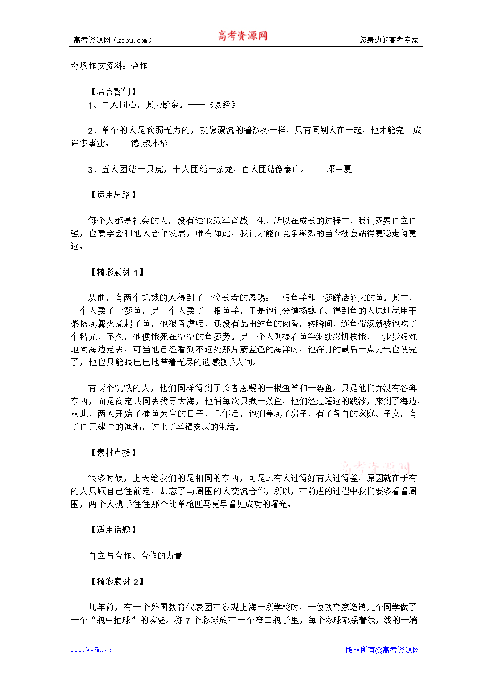 文总复习 考场作文资料 合作.doc