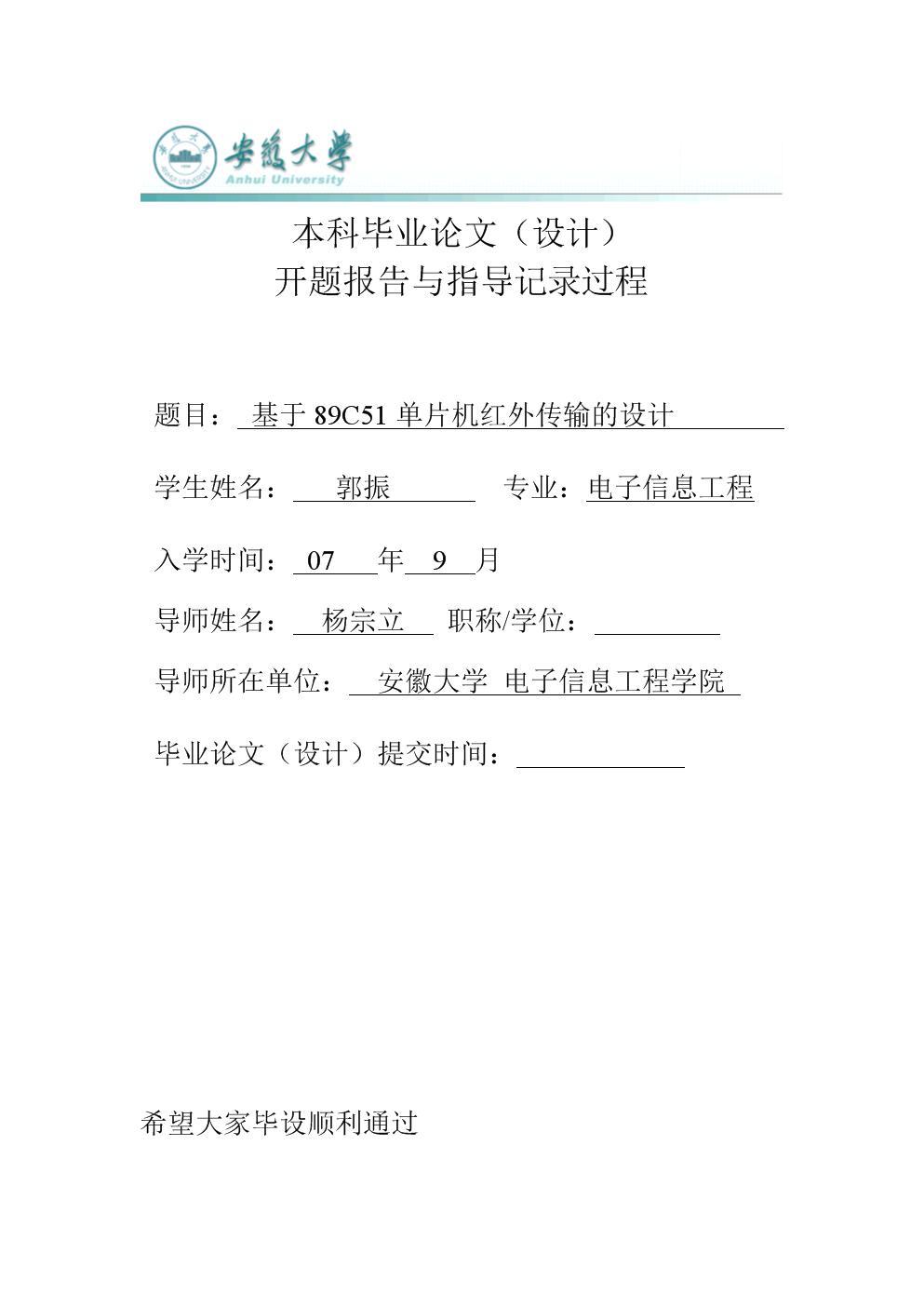毕业设计开题报告范文.doc