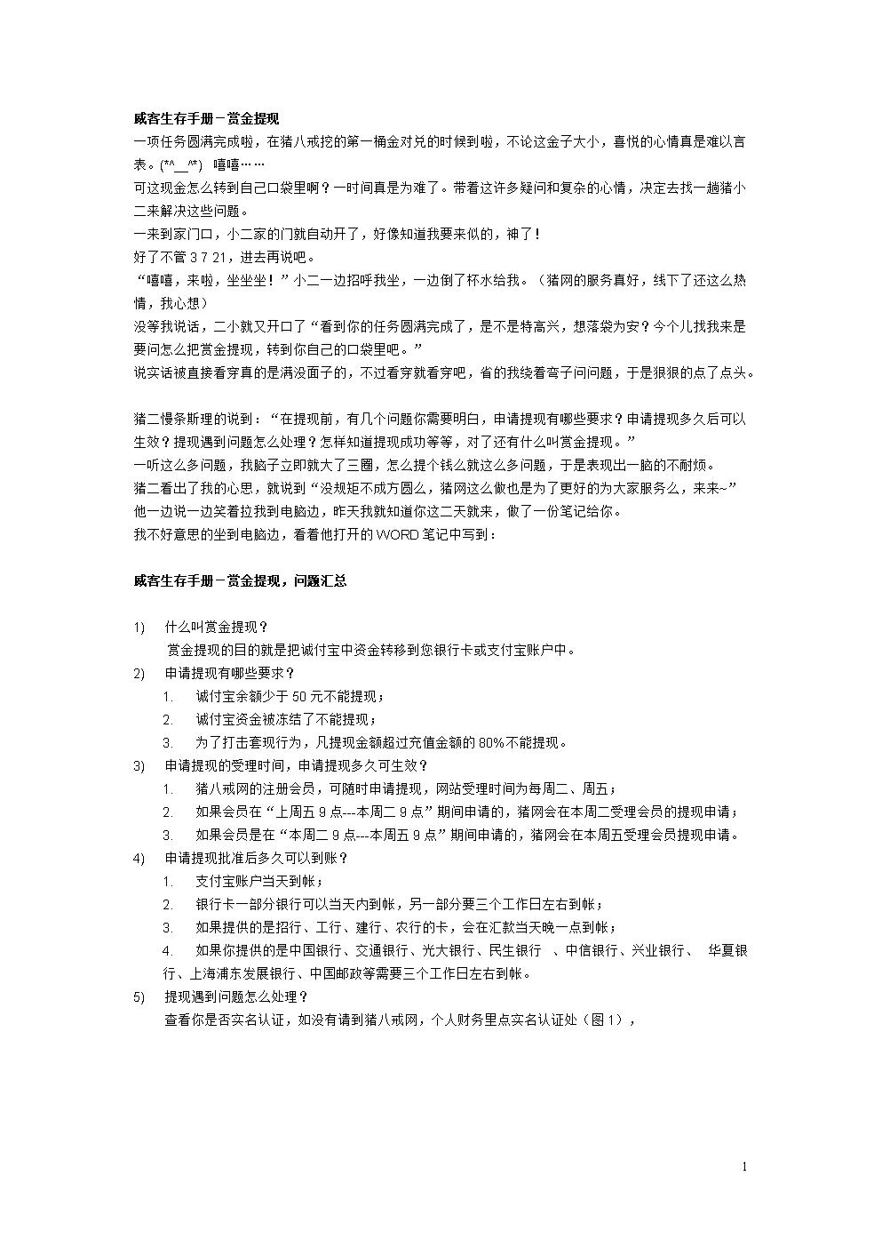 毕业论文指导之开题报告 课题的开题报告样本.doc