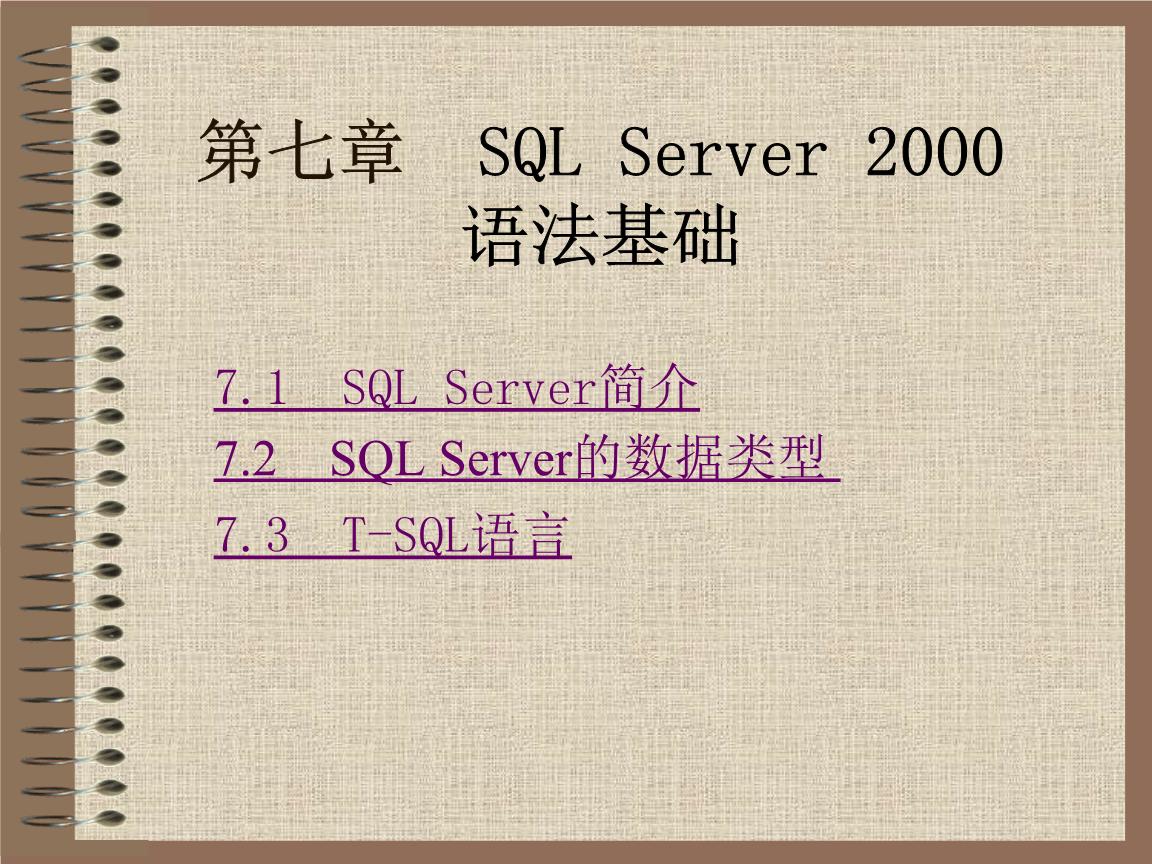 数据库管理系统SQL Server.ppt
