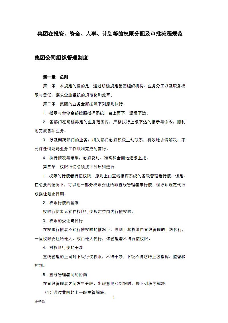 资金 计划等的权限分配及审批流程.pdf