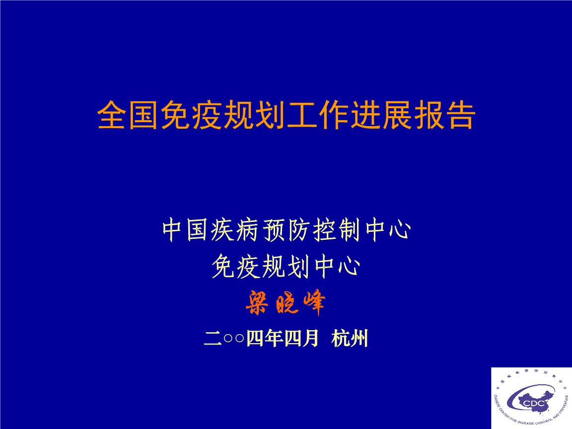 全国免疫规划工作进展报告 课件.ppt