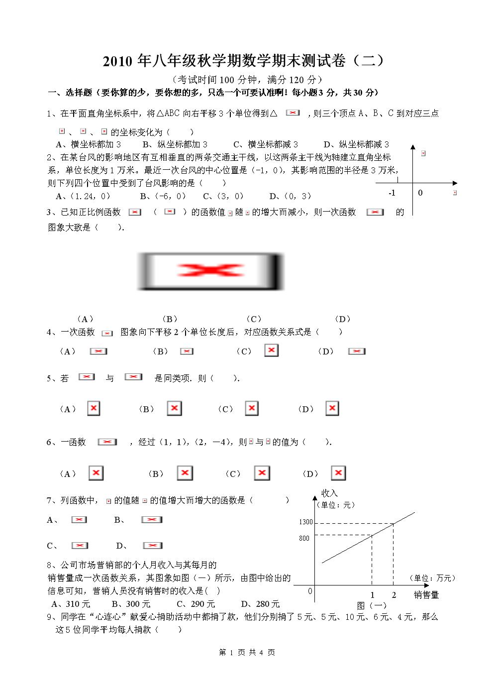 八年级物理上册重点知识