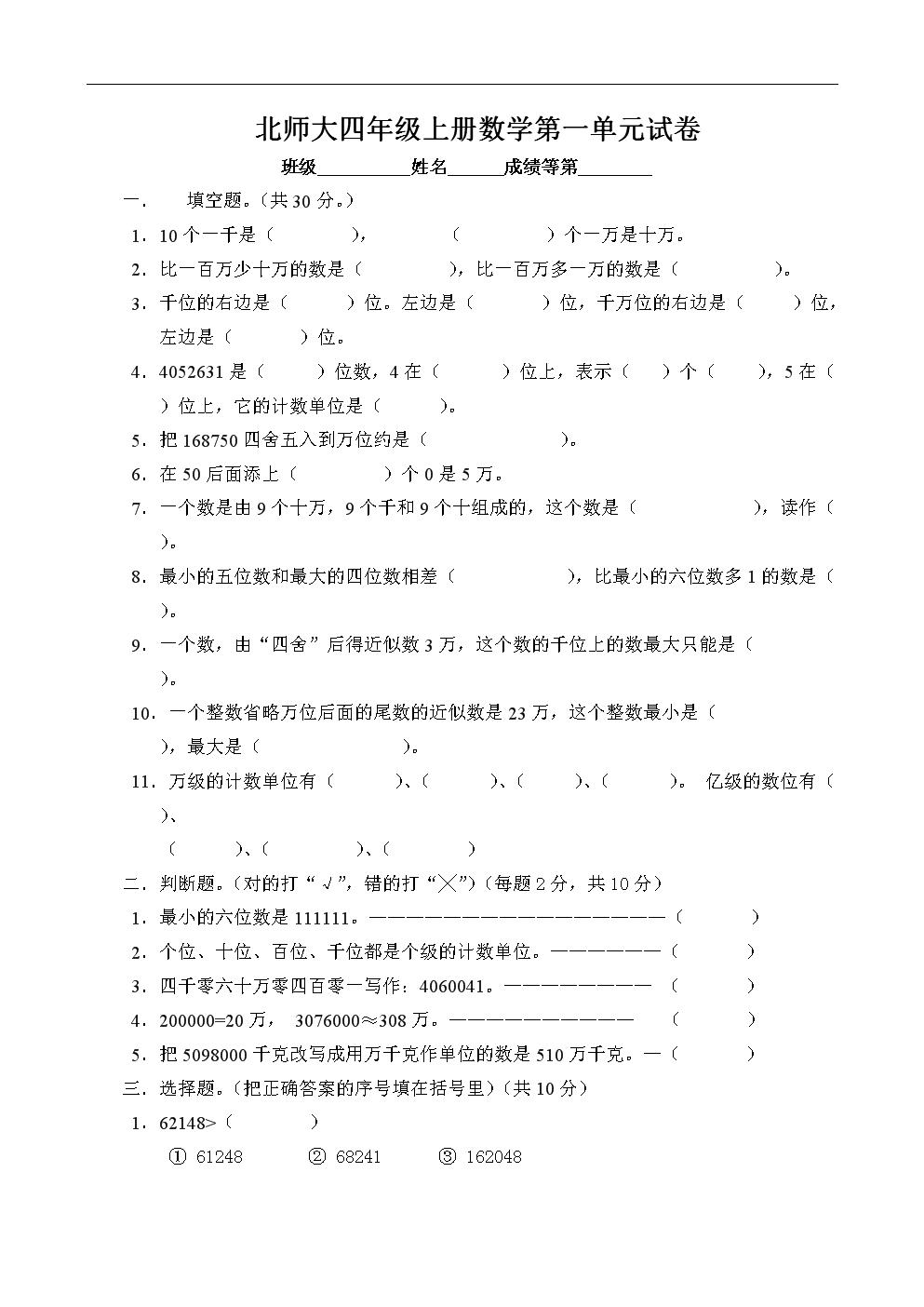 北师大版小学四年级教学单元第一小学试卷(认v小学上册数学品德图片
