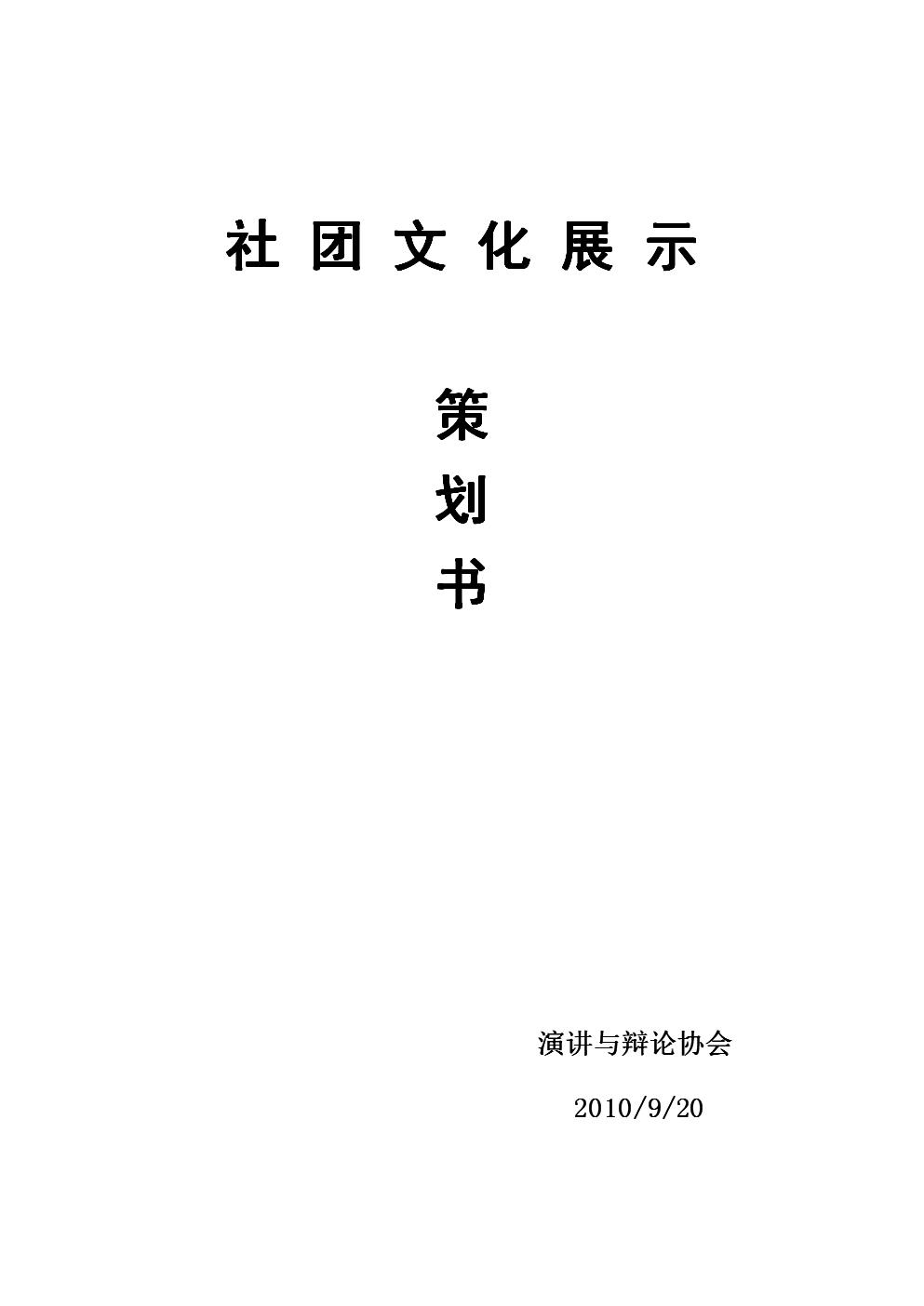 演讲与辩论协会社团文化展示策划书.doc