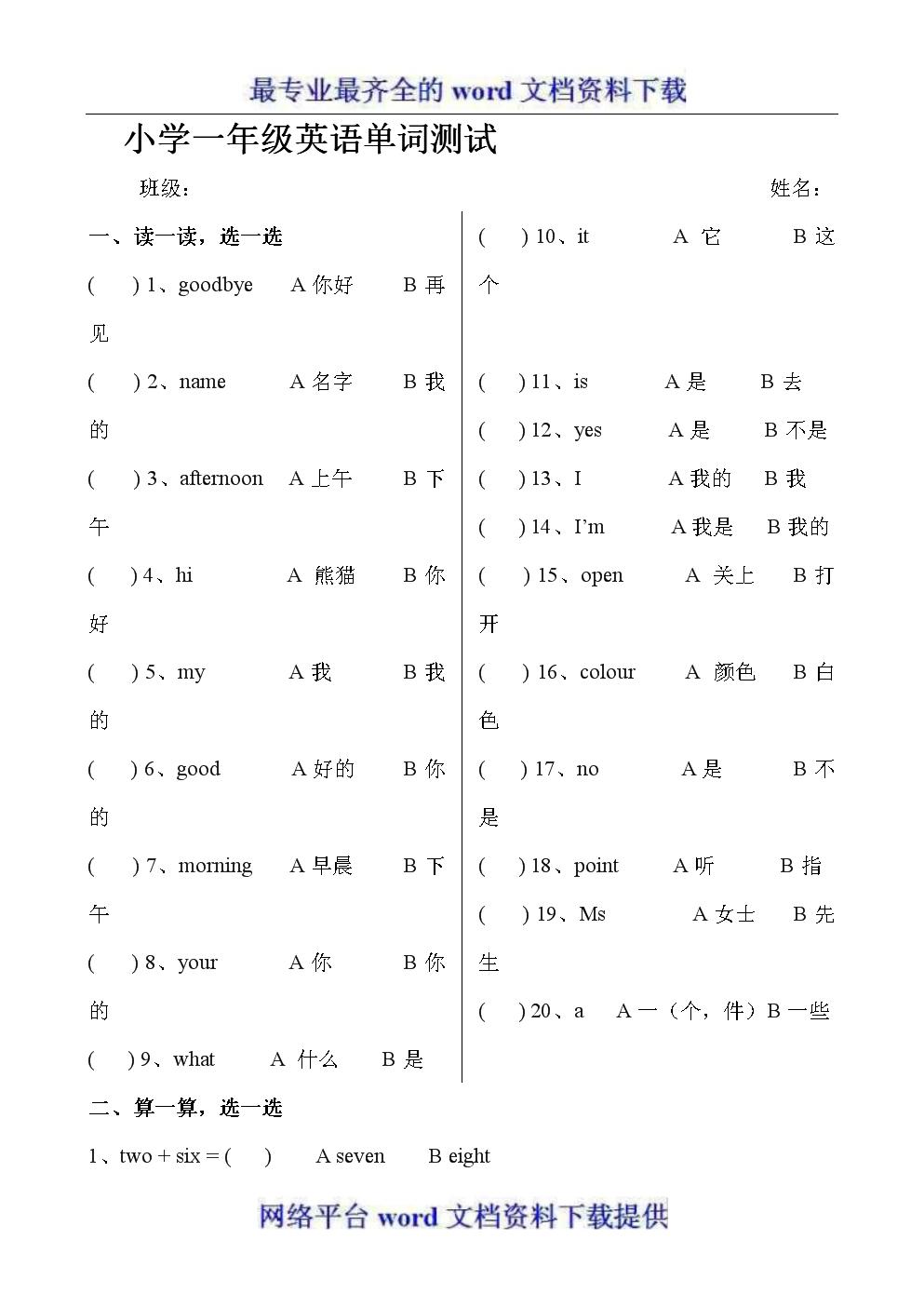 新标准小学一年级英语单词测试题.doc