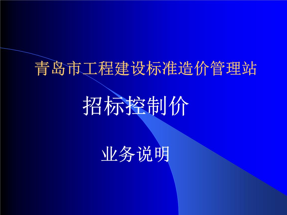 青岛市工程建设标准造价管理站.ppt