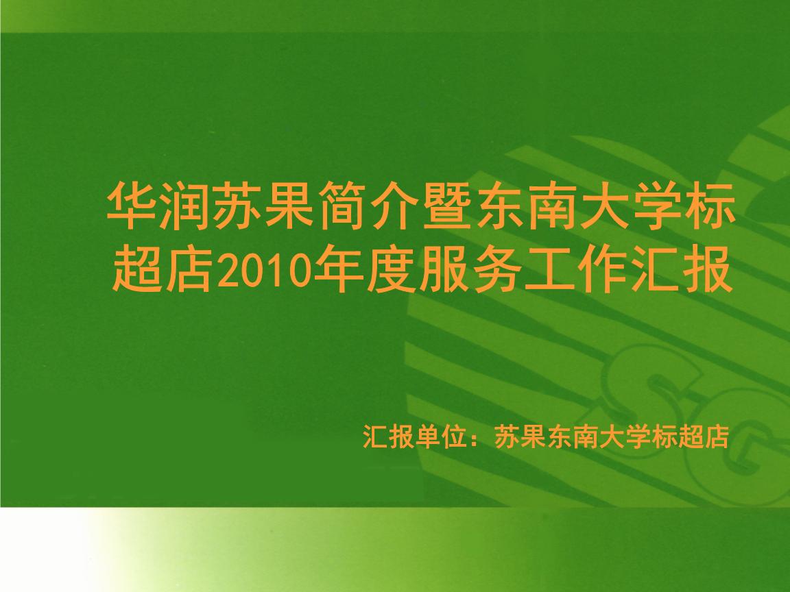 店2010年度服务工作汇报.ppt