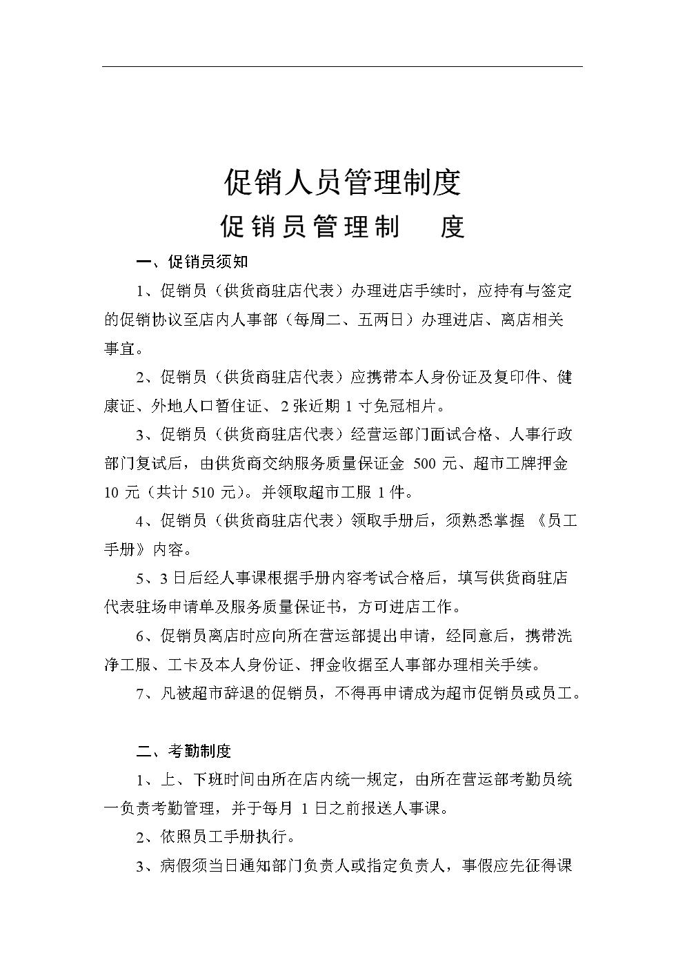 云南省暂住人口管理办法