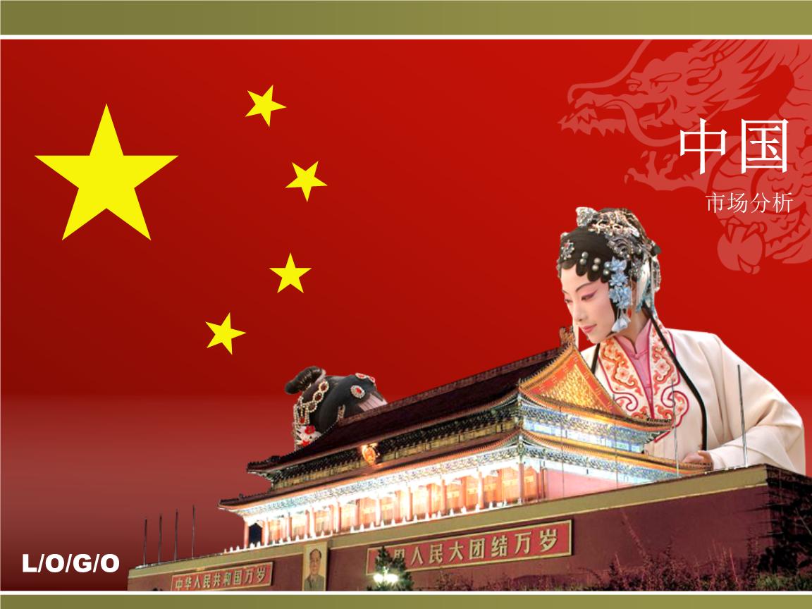 2010年上半年中国GDP已超过日本,现居世界第二._ 中国人口占据世