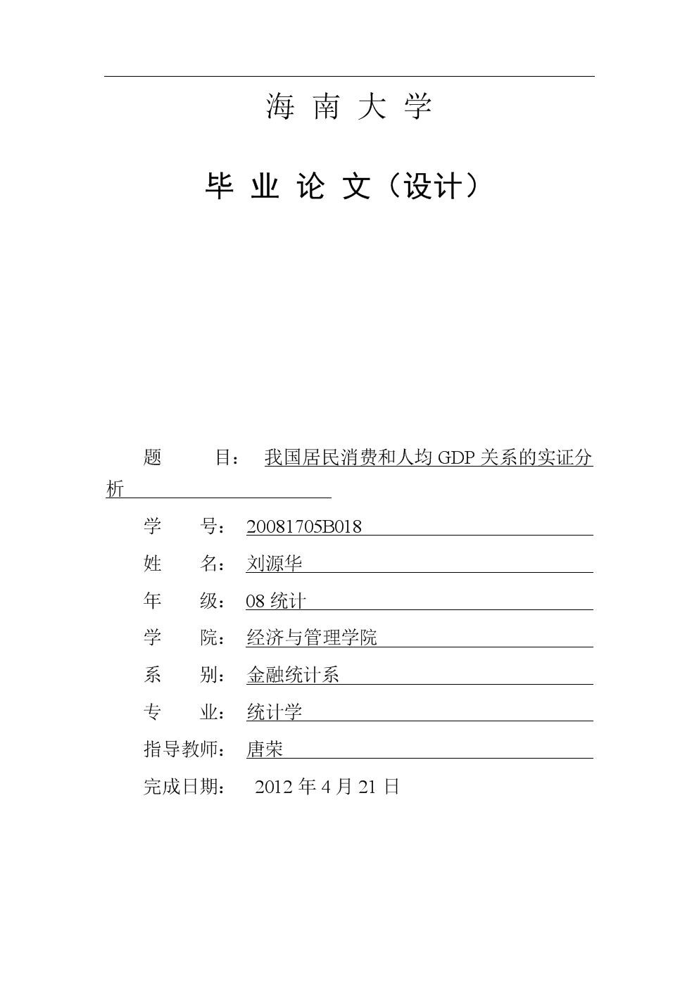 中国与世界gdp增速图_人均gdp与消费关系