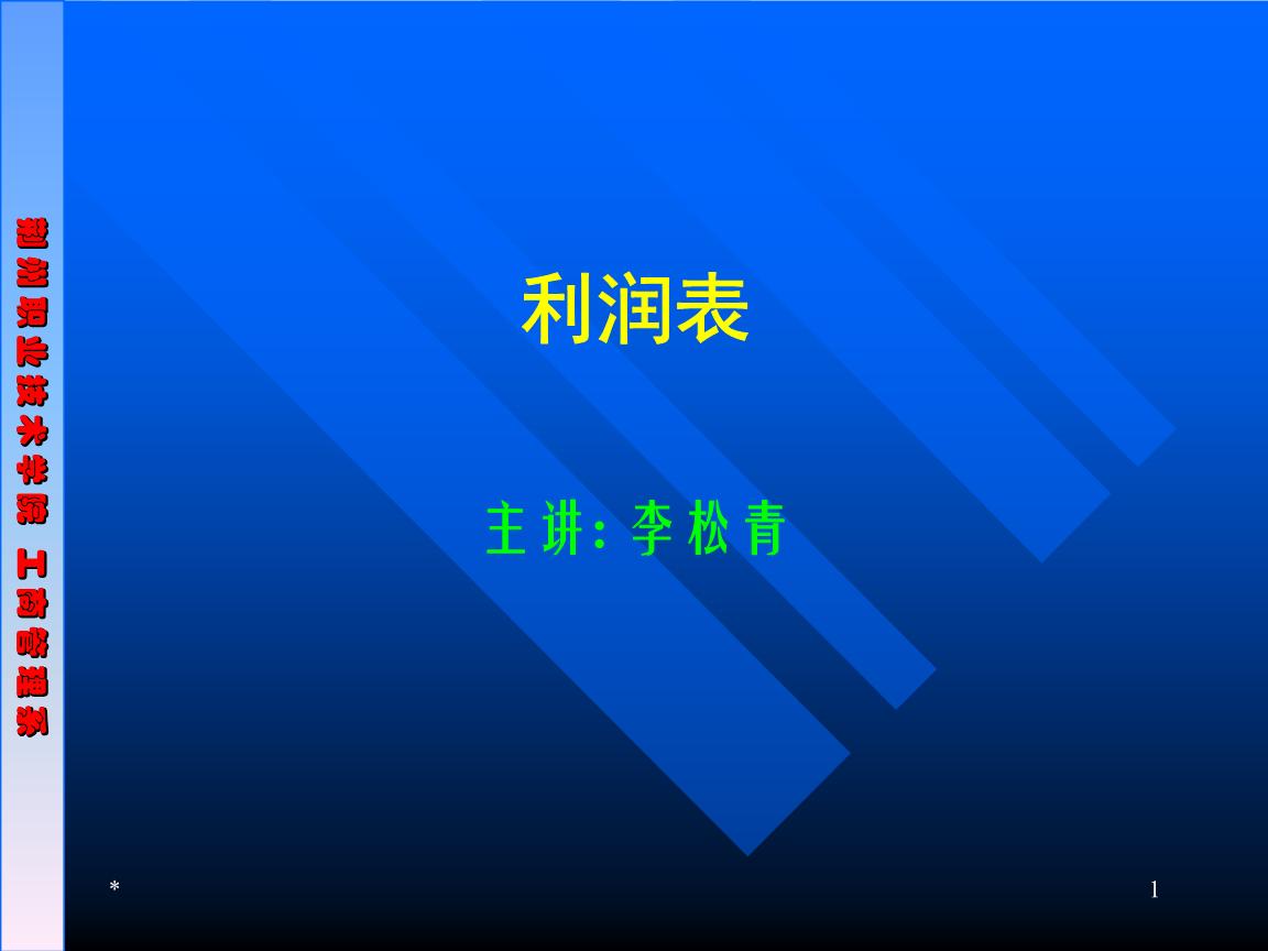 【会计核算基础】利润表.ppt