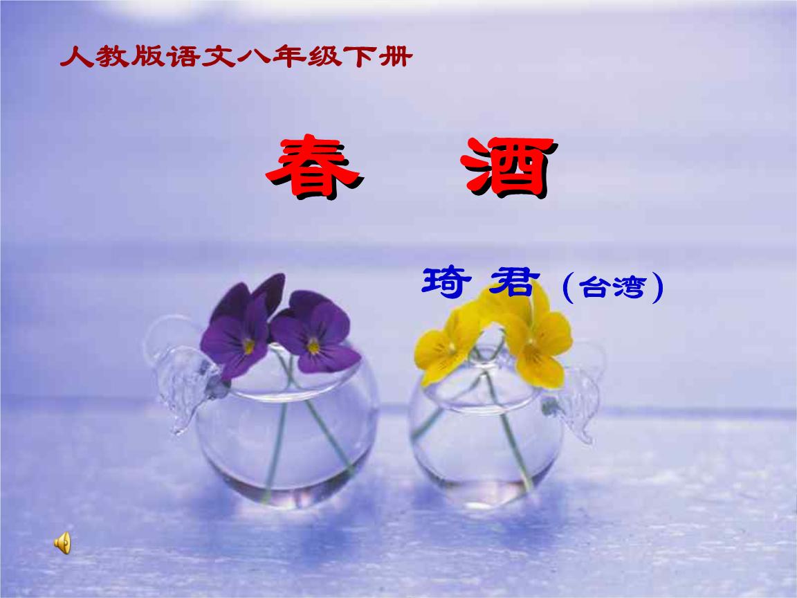 级语文下册 第19课 春酒 课件 新人教版.ppt