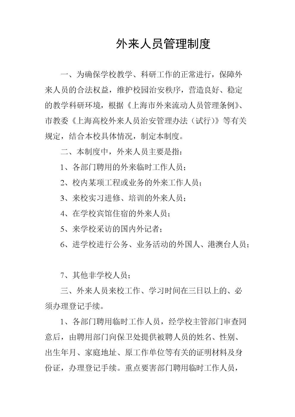 外来人口办理居住证_上海市外来人口管理