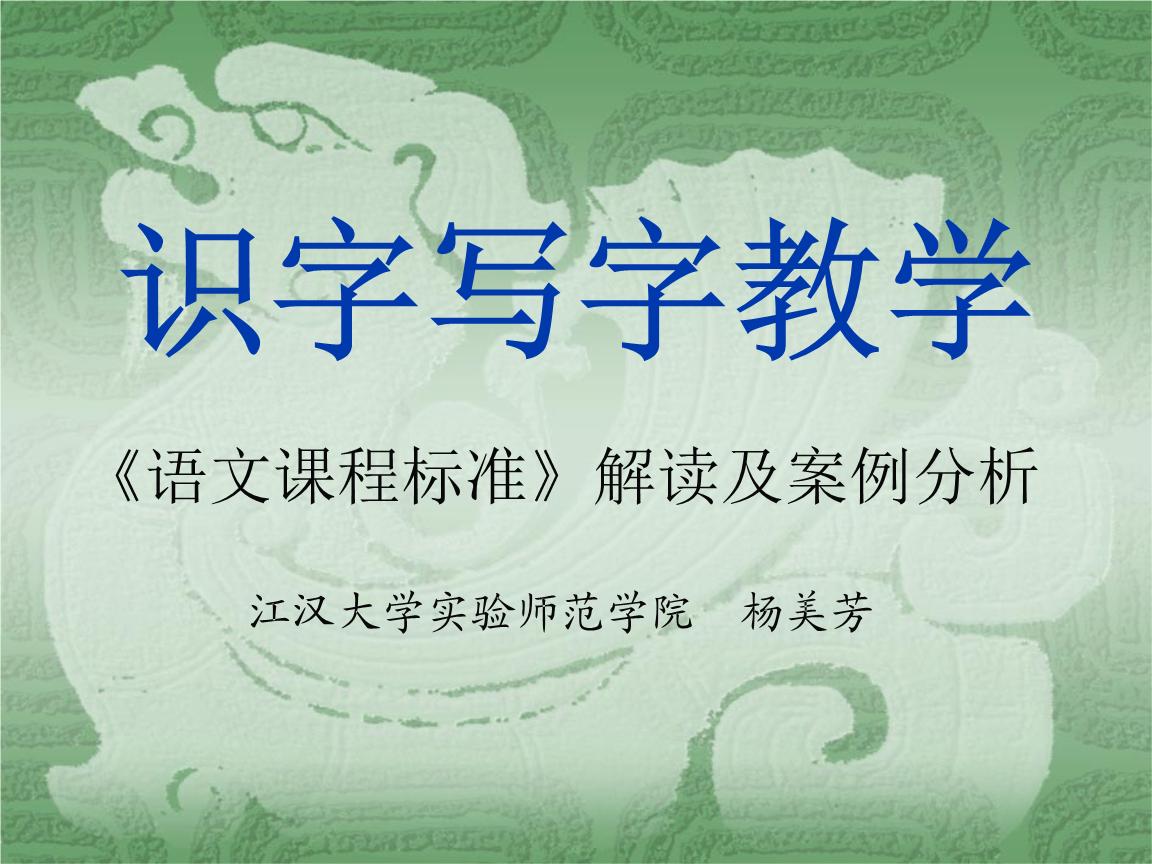 识字写字教学.ppt