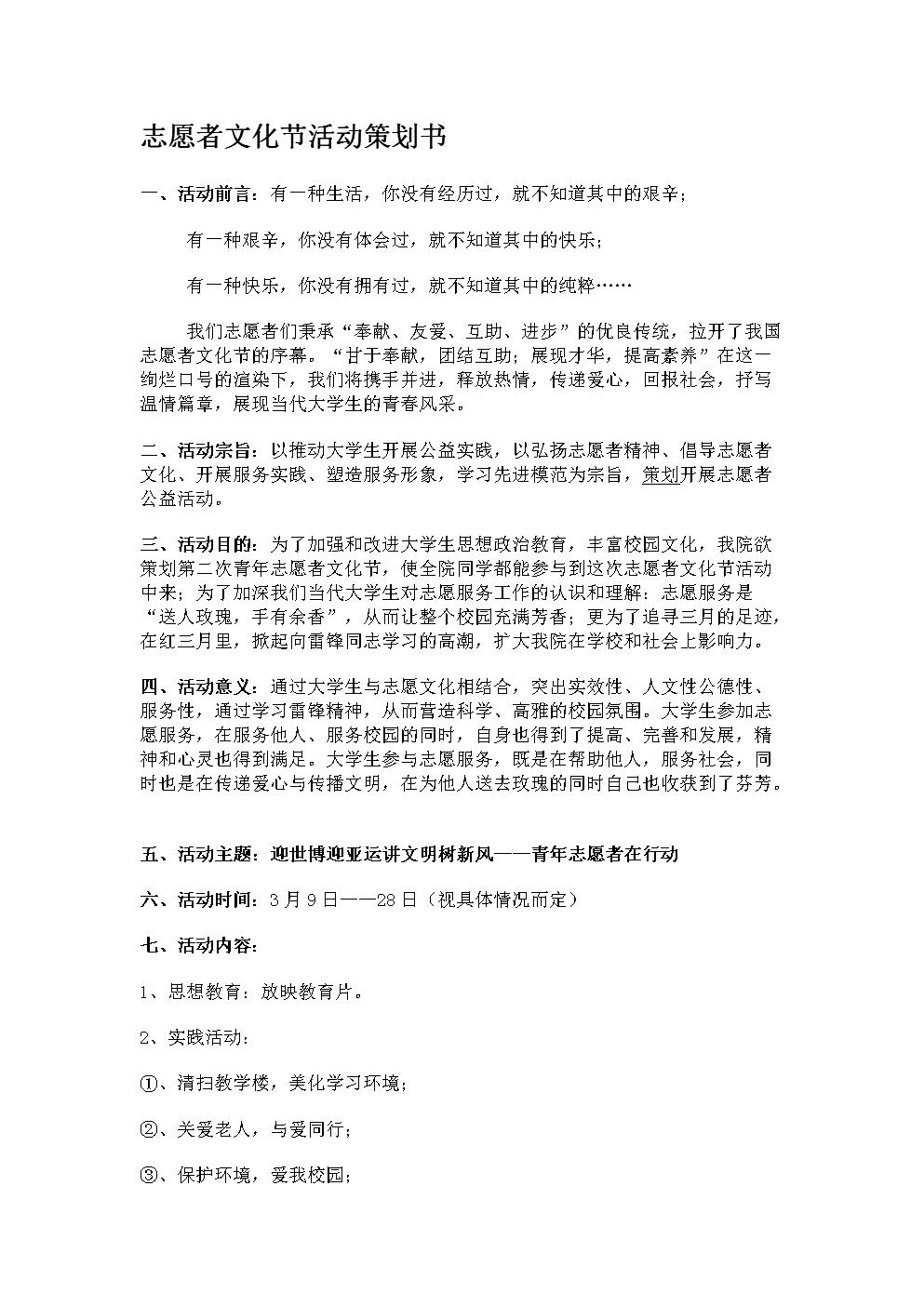 志愿者文化节活动策划书.doc
