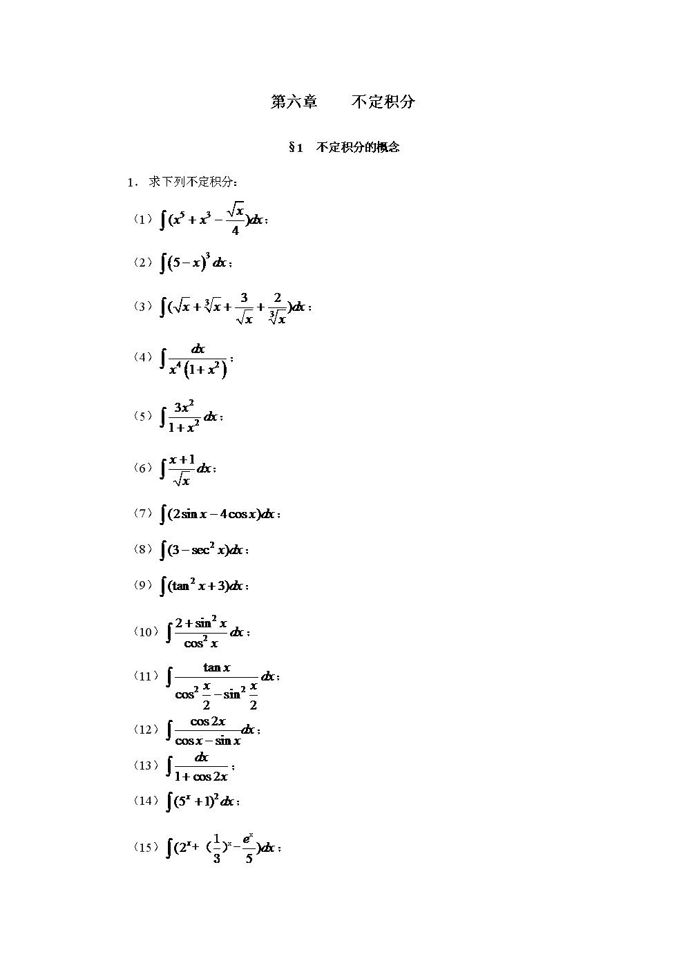 【数学分析习题】不定积分.doc