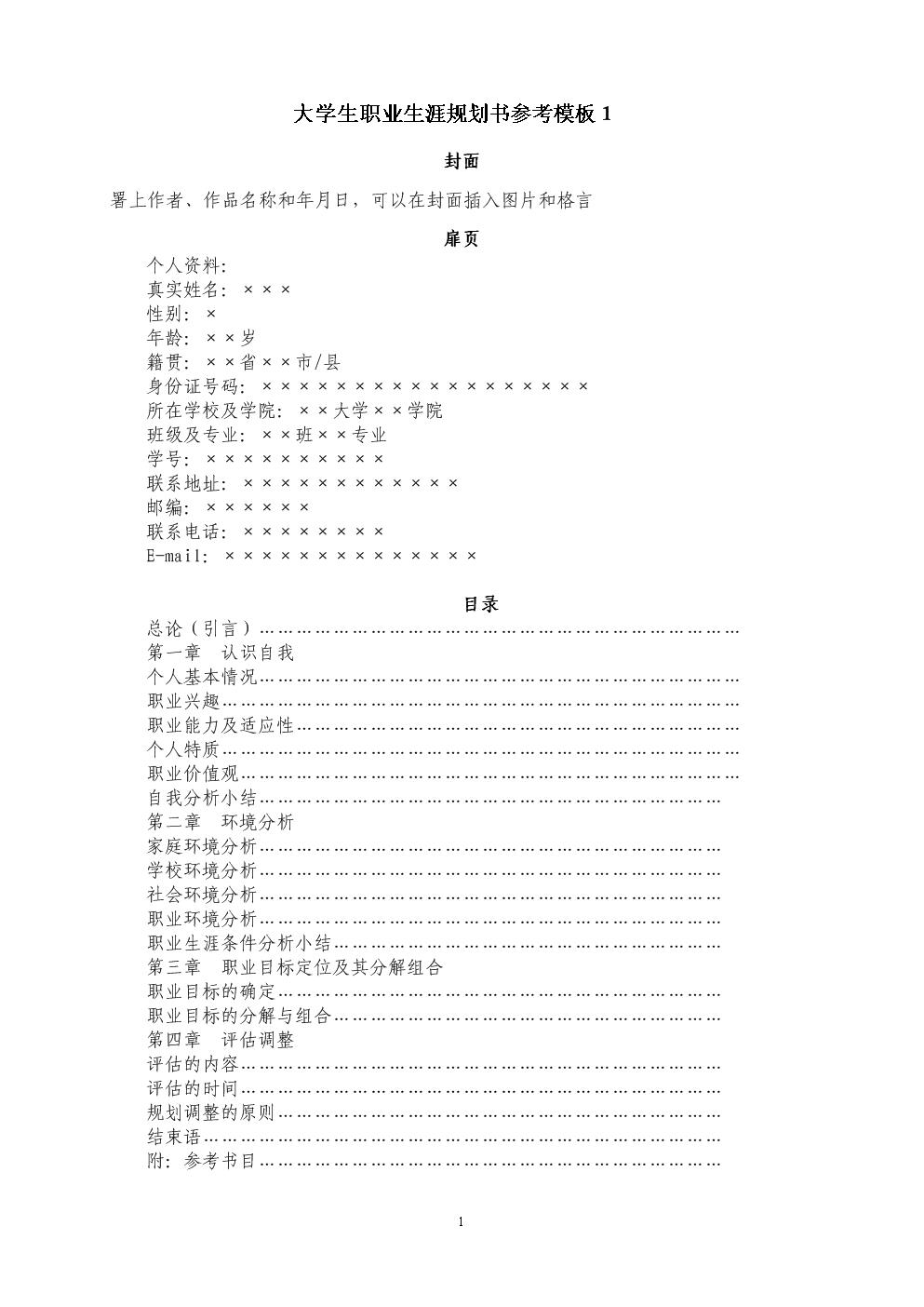 大学生职业生涯规划书参考模板.doc