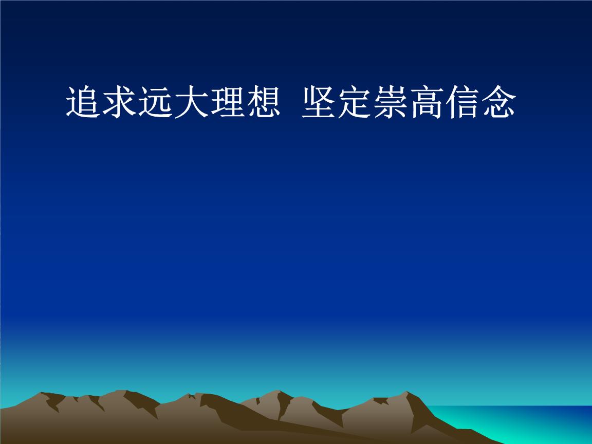 追求远大理想 坚定崇高信念 课件.ppt