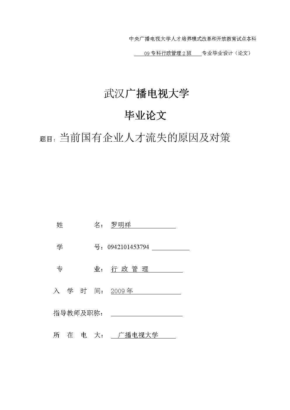 行政管理毕业论文 封面及目录.doc