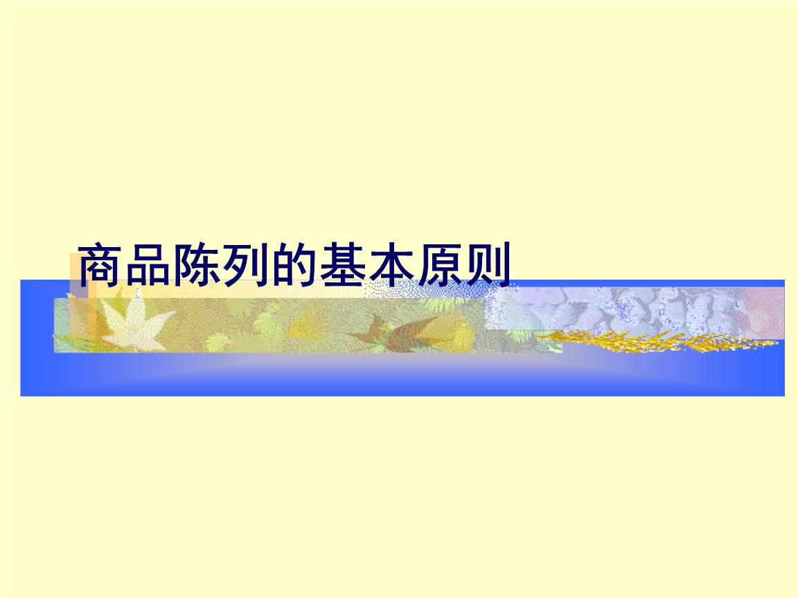 超市商品陈列教案,.ppt