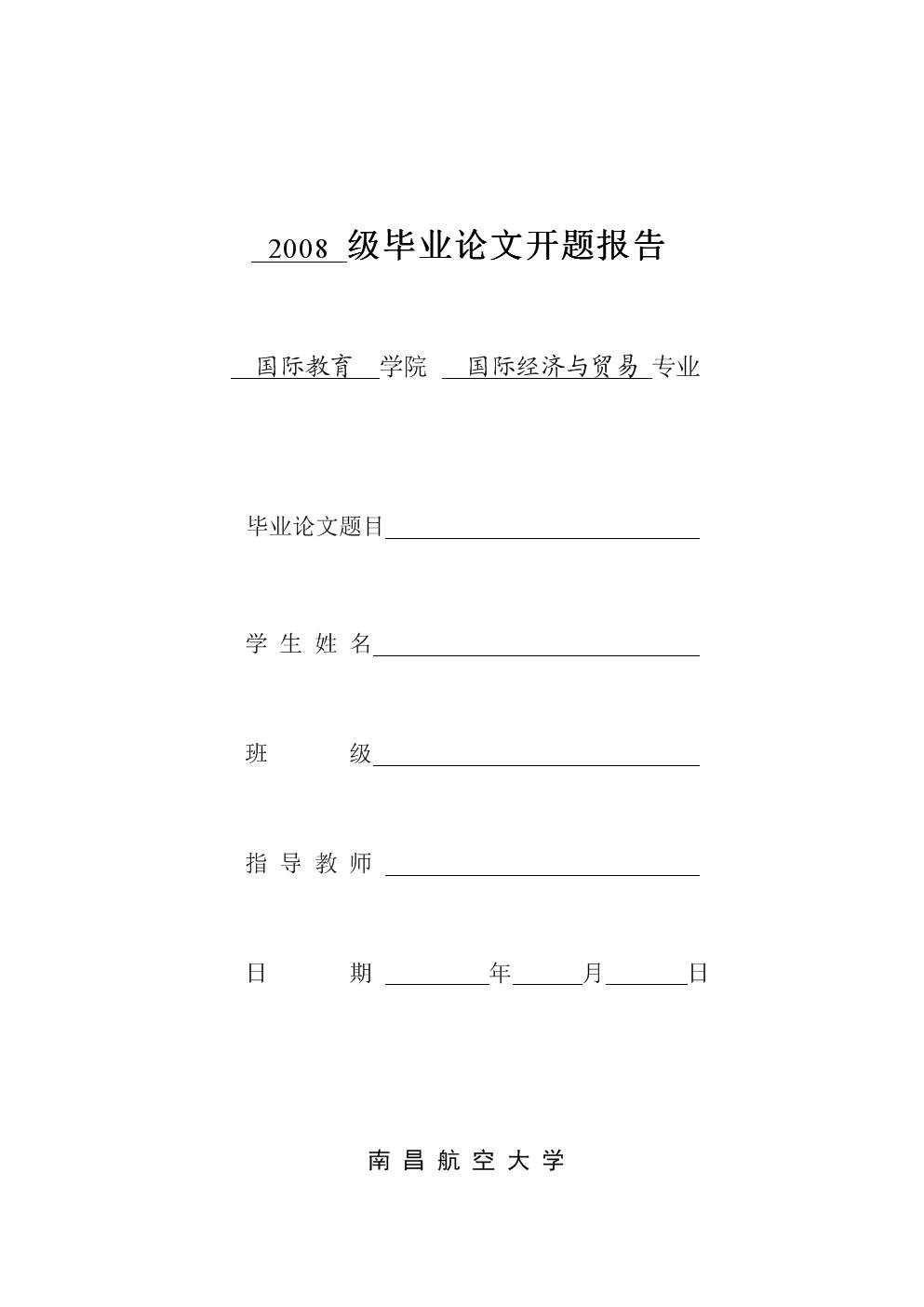 6 毕业论文开题报告模板 完整版.doc
