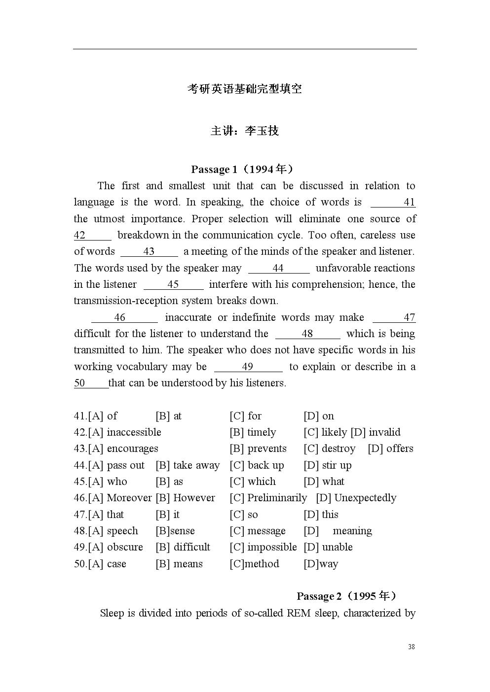 考研英语基础完型填空.doc