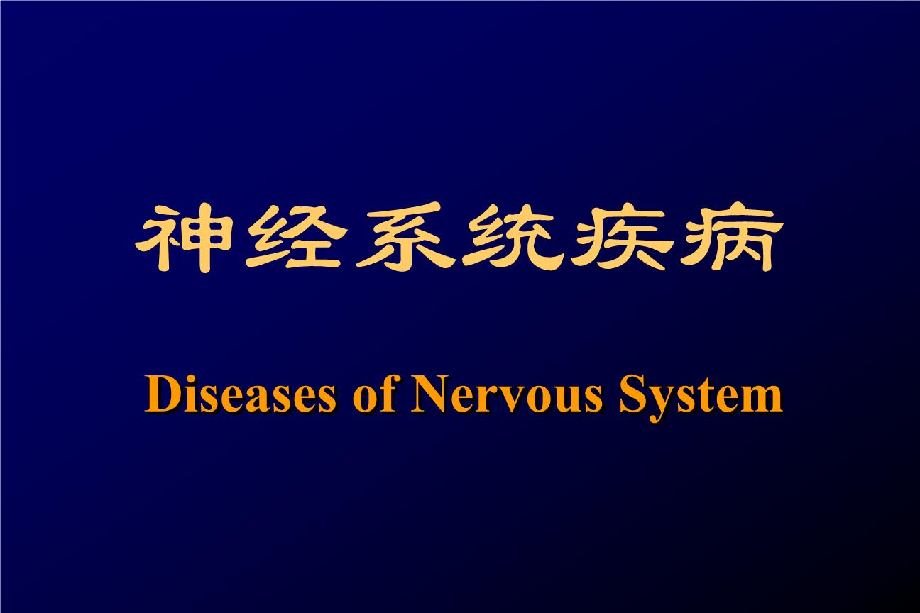 病理学课件_神经系统疾病_中枢系统疾病一.pp