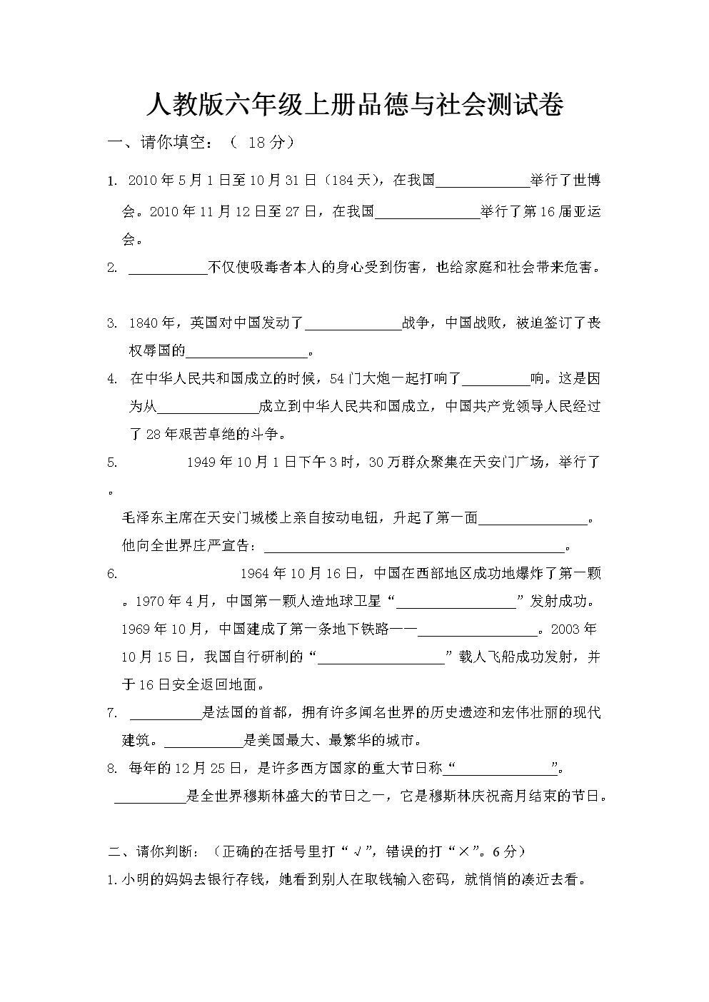 人教版六年级上册品德与社会测试卷.doc图片