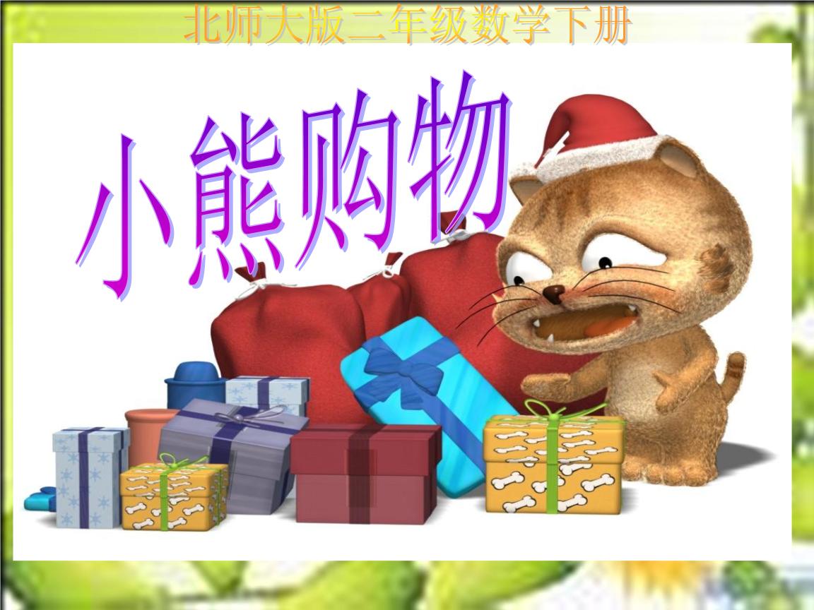 二年级数学下册小熊购物1课件北师大版.ppt