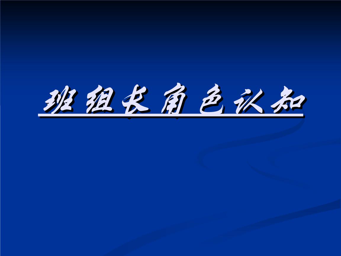 培训课件:班组长角色认知.ppt