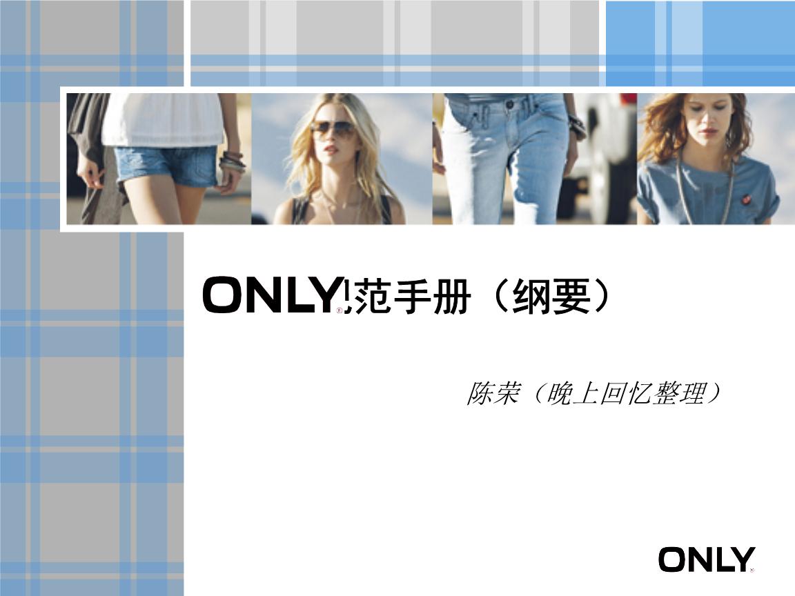 only陈列规范手册.ppt