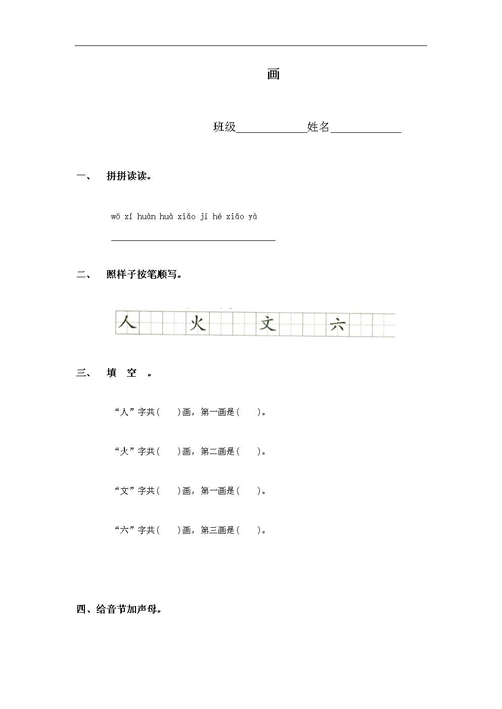 "y的笔画顺序-yā 照样子按笔顺写.填 空 .""人""字共( )画,第一画是( ). """