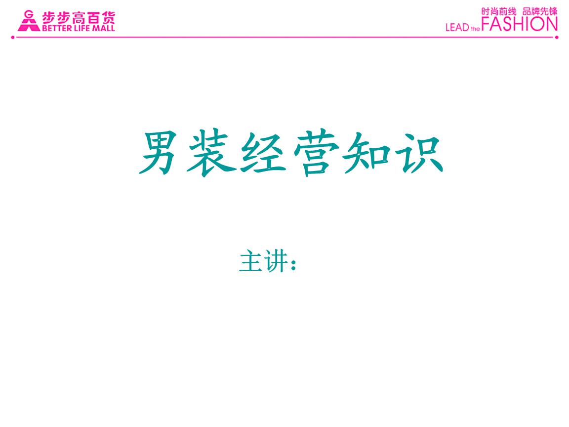 男装经营知识 PPT 57页 .ppt