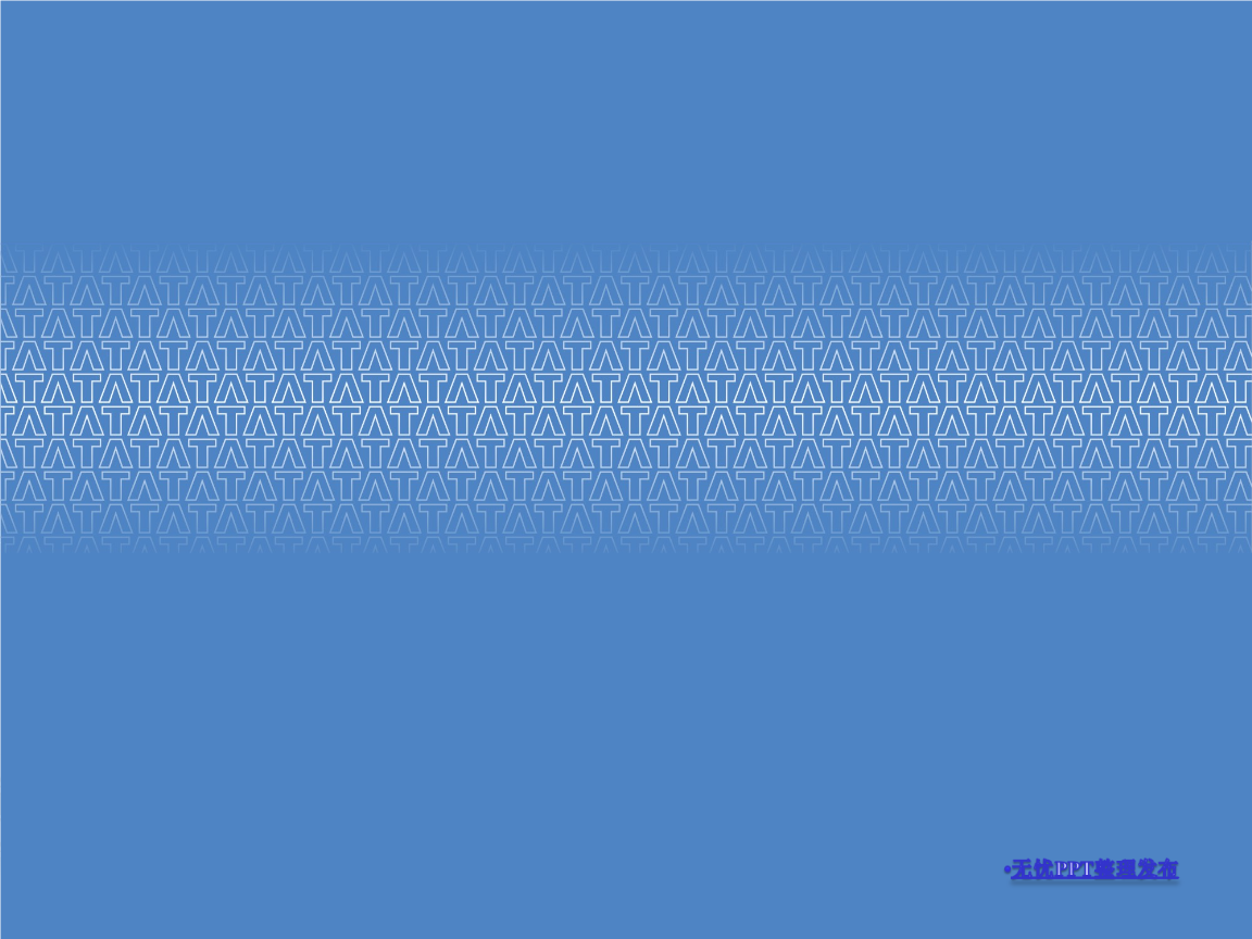 教学课件制作蓝色符号背景-风格图案ppt模板.ppt