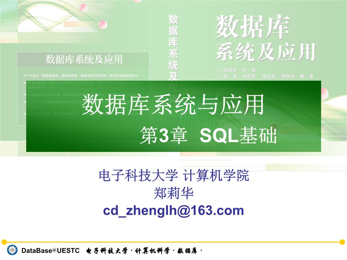 第3章 SQL基础.ppt